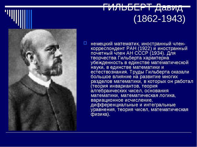 ГИЛЬБЕРТ Давид (1862-1943) немецкий математик, иностранный член-корреспондент...