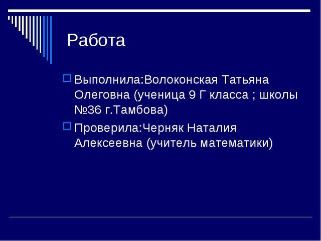 Работа Выполнила:Волоконская Татьяна Олеговна (ученица 9 Г класса ; школы №3...