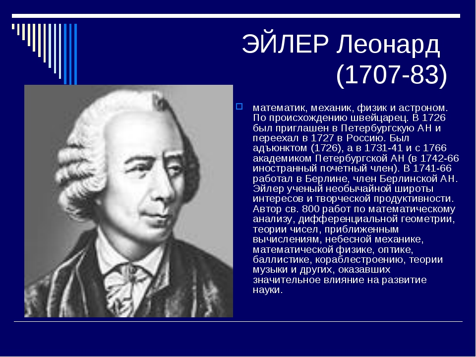 ЭЙЛЕР Леонард (1707-83) математик, механик, физик и астроном. По происхождени...
