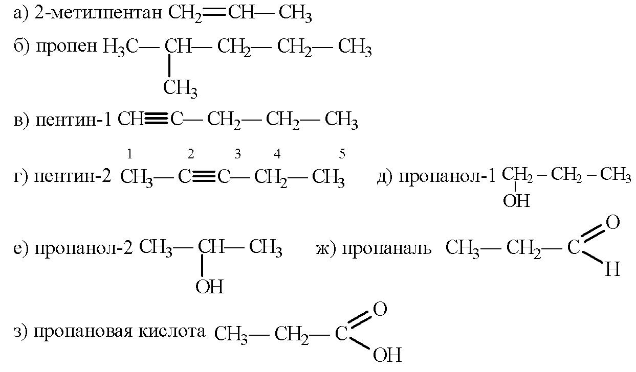 обрести спокойствие как получить 2-хлорпропан из пропена и пропина