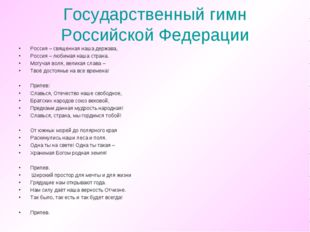 Государственный гимн Российской Федерации Россия – священная наша держава, Ро