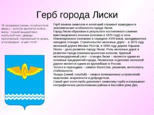 Герб города Лиски Герб языком символов и аллегорий отражает природные и эконо