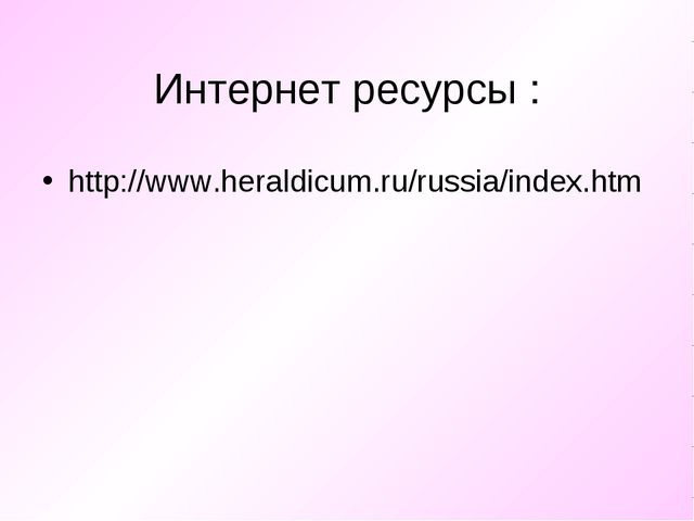 Интернет ресурсы : http://www.heraldicum.ru/russia/index.htm