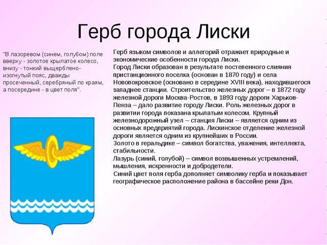 Герб города Лиски Герб языком символов и аллегорий отражает природные и эконо...