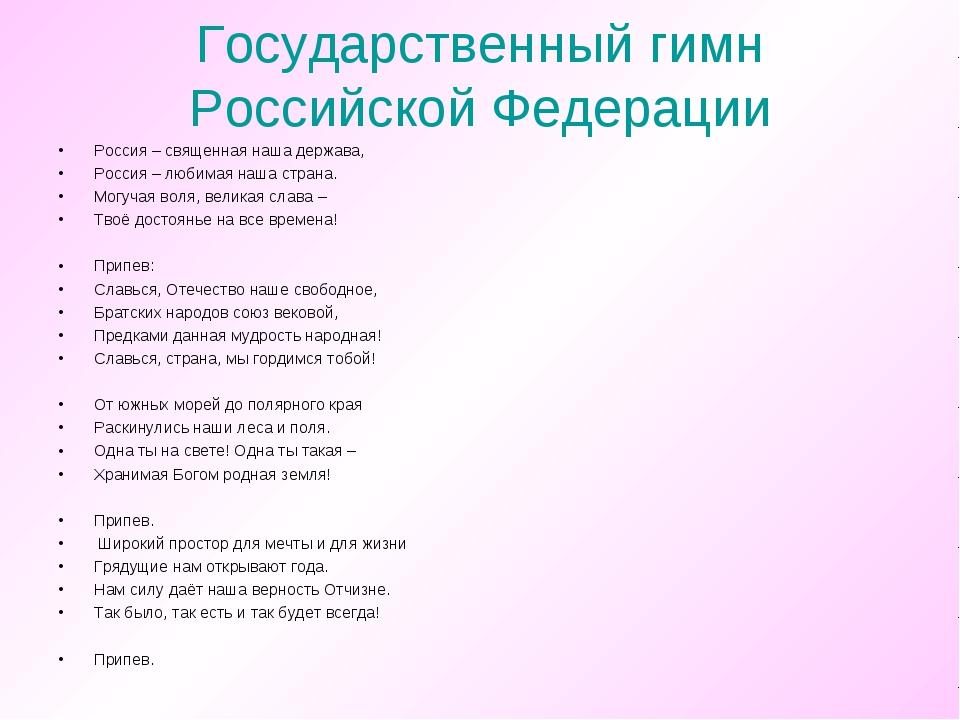 Государственный гимн Российской Федерации Россия – священная наша держава, Ро...