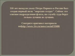 """310 лет назад по указу Петра Первого в России был создан первый полк """"морских"""