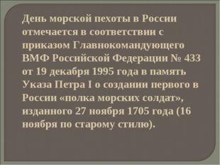 День морской пехоты в России отмечается в соответствии с приказом Главнокоман
