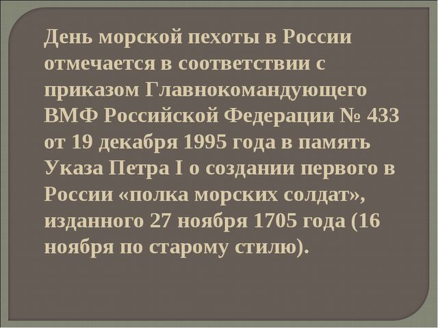 День морской пехоты в России отмечается в соответствии с приказом Главнокоман...