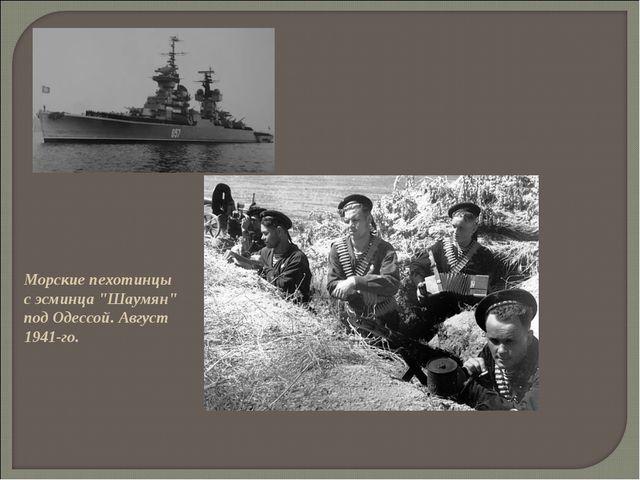 """Морские пехотинцы с эсминца """"Шаумян"""" под Одессой. Август 1941-го."""
