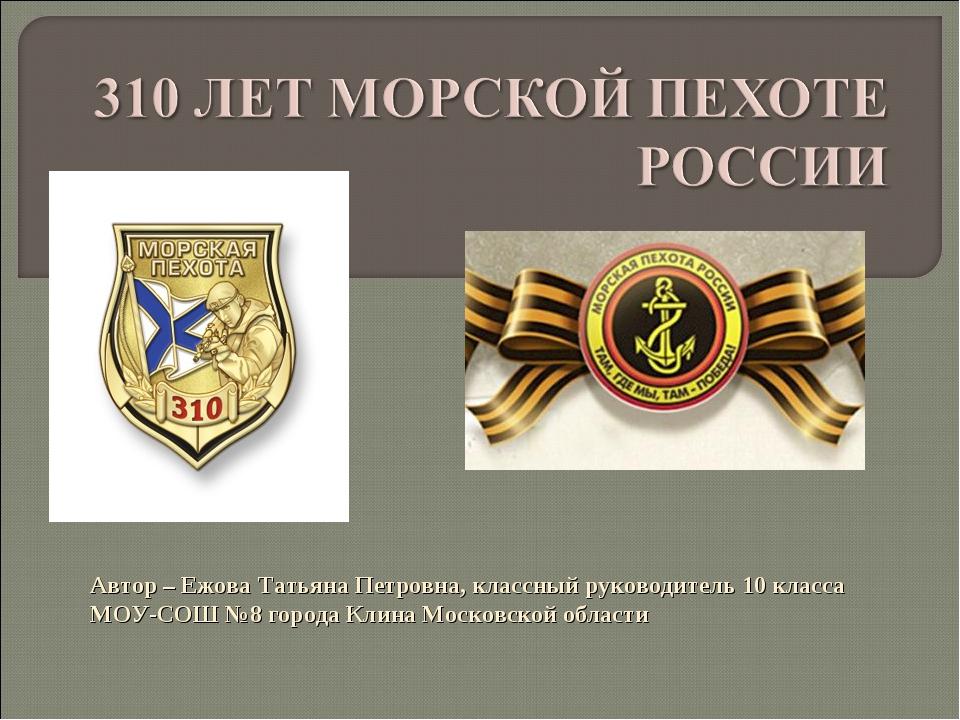 Автор – Ежова Татьяна Петровна, классный руководитель 10 класса МОУ-СОШ №8 го...