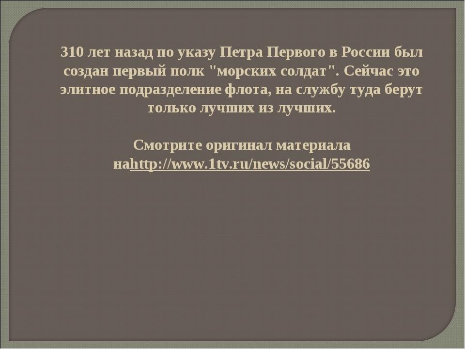 """310 лет назад по указу Петра Первого в России был создан первый полк """"морских..."""
