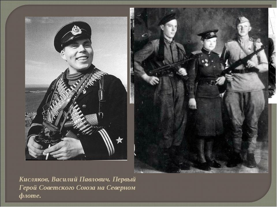 Кисляков, Василий Павлович. Первый Герой Советского Союза на Северном флоте.