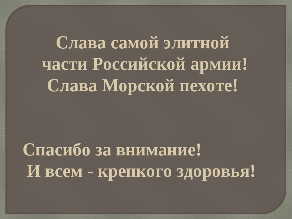 Слава самой элитной части Российской армии! Слава Морской пехоте! Спасибо за...