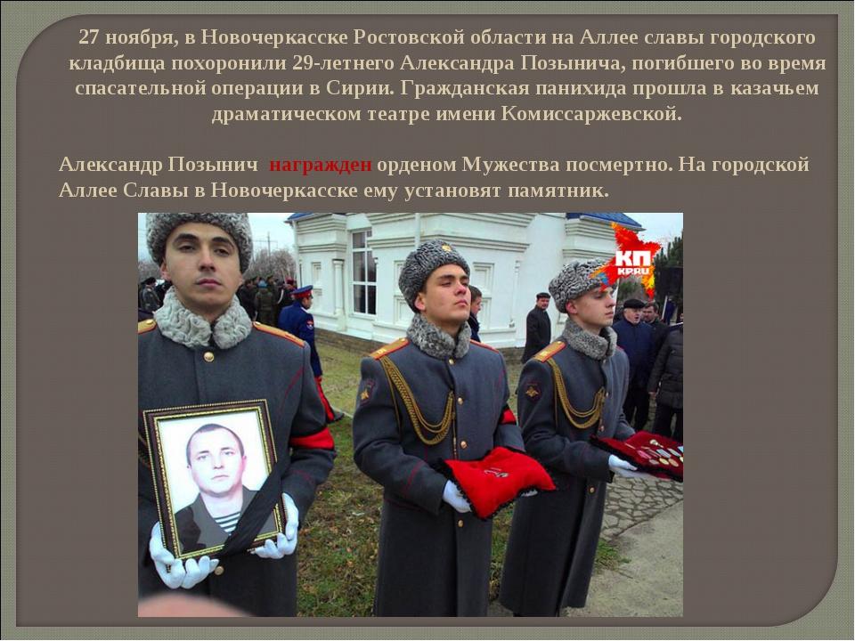 Александр Позынич награжденорденом Мужествапосмертно.На городской Аллее С...
