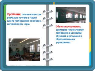 Проблема: соответствуют ли реальные условия в нашей школе требованиям санитар