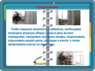 Чтобы повысить влажность в кабинетах, необходимо проводить влажную уборку 2