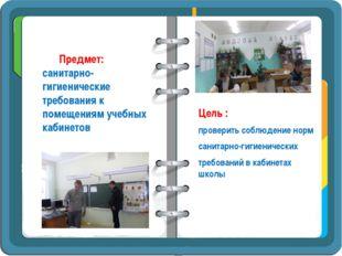 Предмет: санитарно-гигиенические требования к помещениям учебных кабинетов Це