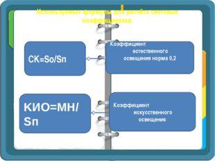 Используемые формулы для расчёта световых коэффициентов. Коэффициент естестве