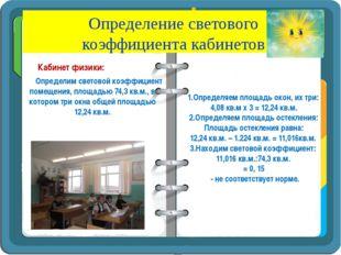 Определение светового коэффициента кабинетов Кабинет физики: Определим свето