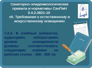 Cанитарно-эпидемиологические правила и нормативы СанПиН 2.4.2.2821-10 vII. Т