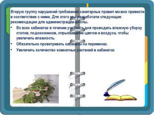 Вторую группу нарушений требований санитарных правил можно привести в соответ