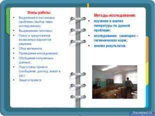 Методы исследования: изучение и анализ литературы по данной проблеме; исследо