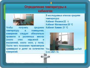 Определение температуры в кабинетах Чтобы получить среднюю температуру в поме