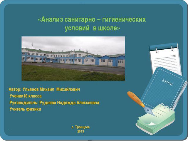 «Анализ санитарно – гигиенических условий в школе» Автор: Ульянов Михаил Миха...