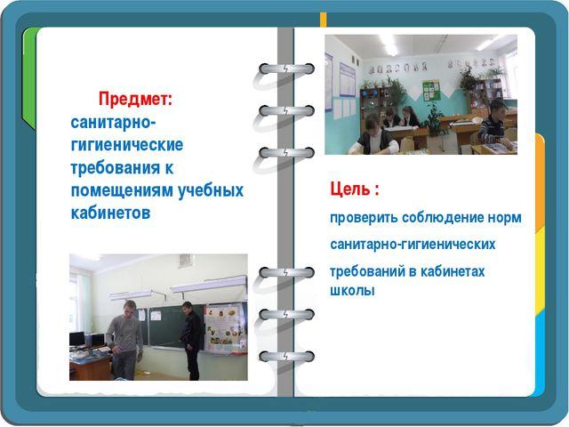 Предмет: санитарно-гигиенические требования к помещениям учебных кабинетов Це...