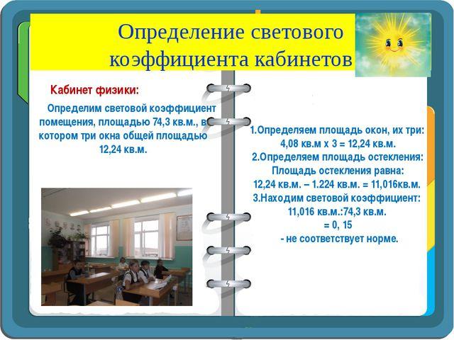 Определение светового коэффициента кабинетов Кабинет физики: Определим свето...