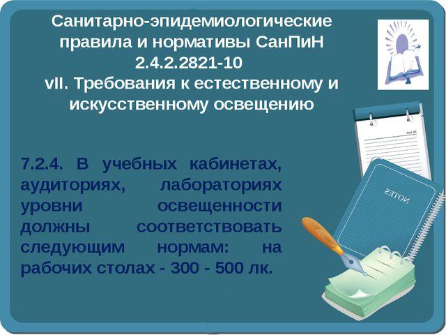 Cанитарно-эпидемиологические правила и нормативы СанПиН 2.4.2.2821-10 vII. Т...