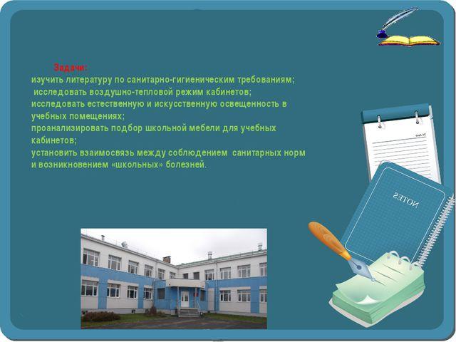 Задачи: изучить литературу по санитарно-гигиеническим требованиям; исследова...