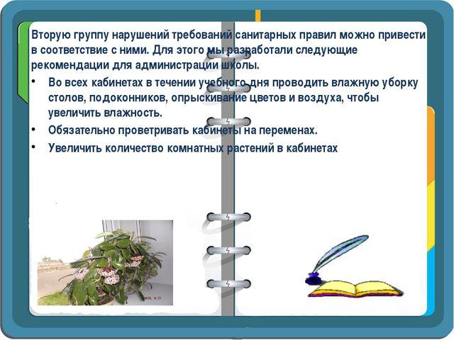 Вторую группу нарушений требований санитарных правил можно привести в соответ...