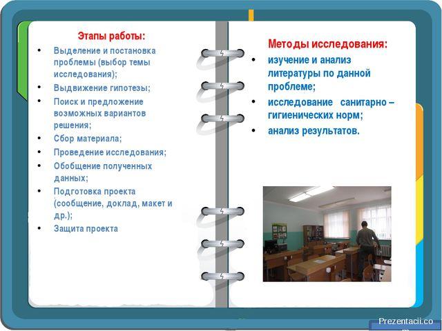 Методы исследования: изучение и анализ литературы по данной проблеме; исследо...