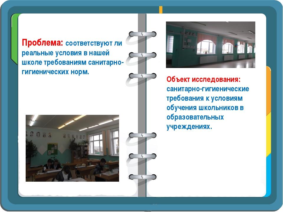 Проблема: соответствуют ли реальные условия в нашей школе требованиям санитар...
