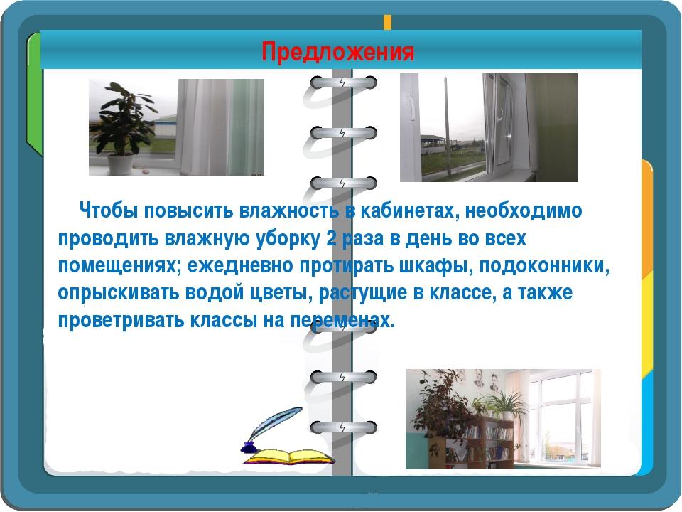 Чтобы повысить влажность в кабинетах, необходимо проводить влажную уборку 2...