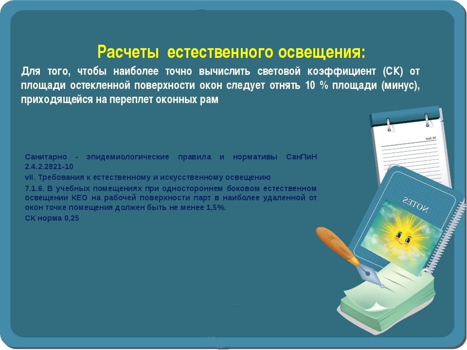 Расчеты естественного освещения: Cанитарно - эпидемиологические правила и нор...