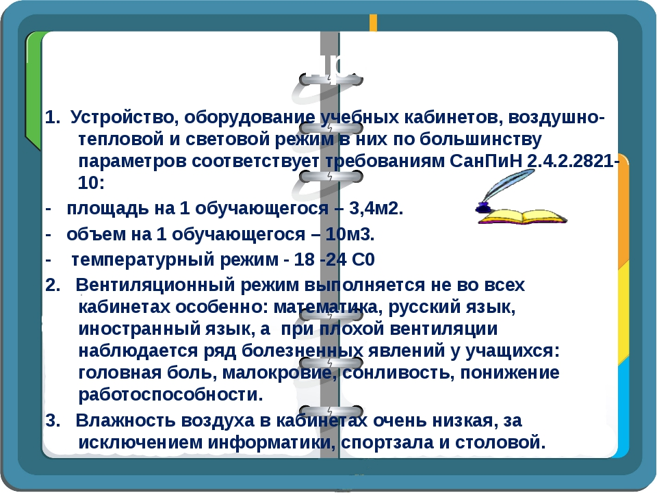 Выводы и предложения 1. Устройство, оборудование учебных кабинетов, воздушно...
