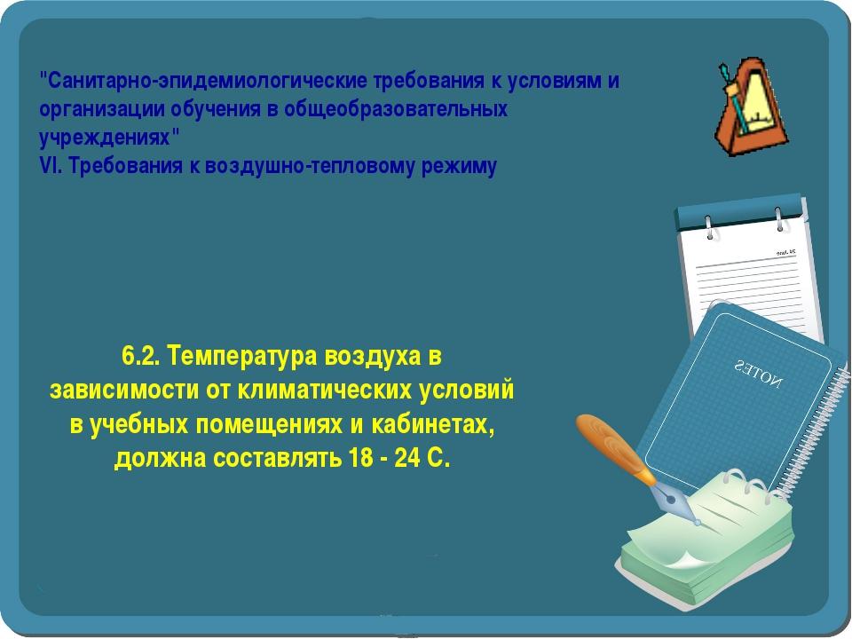 """""""Санитарно-эпидемиологические требования к условиям и организации обучения в..."""