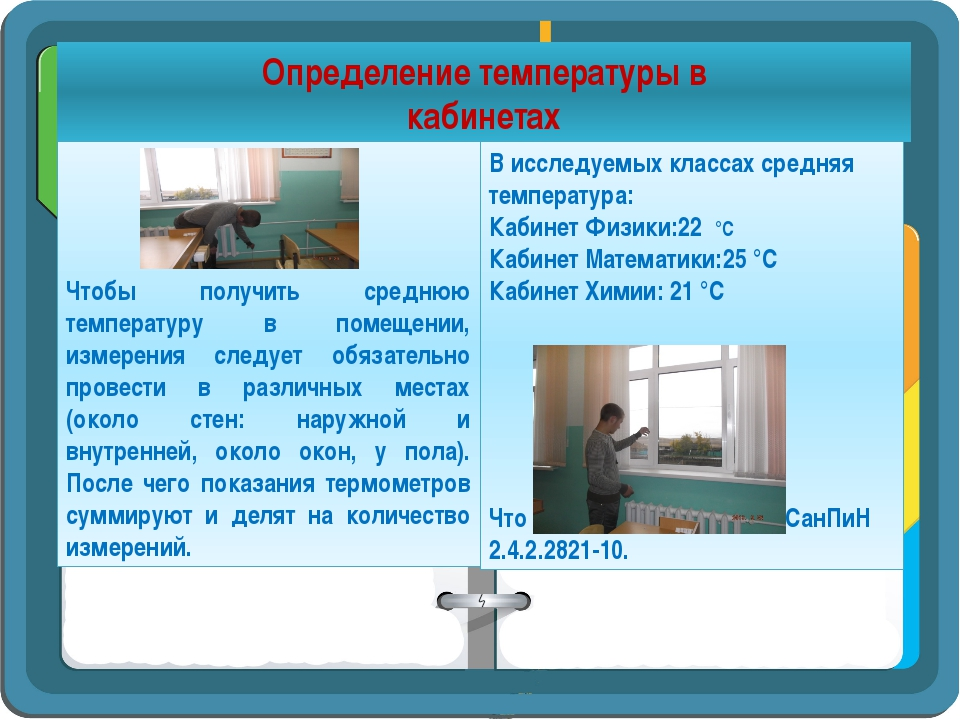 Определение температуры в кабинетах Чтобы получить среднюю температуру в поме...