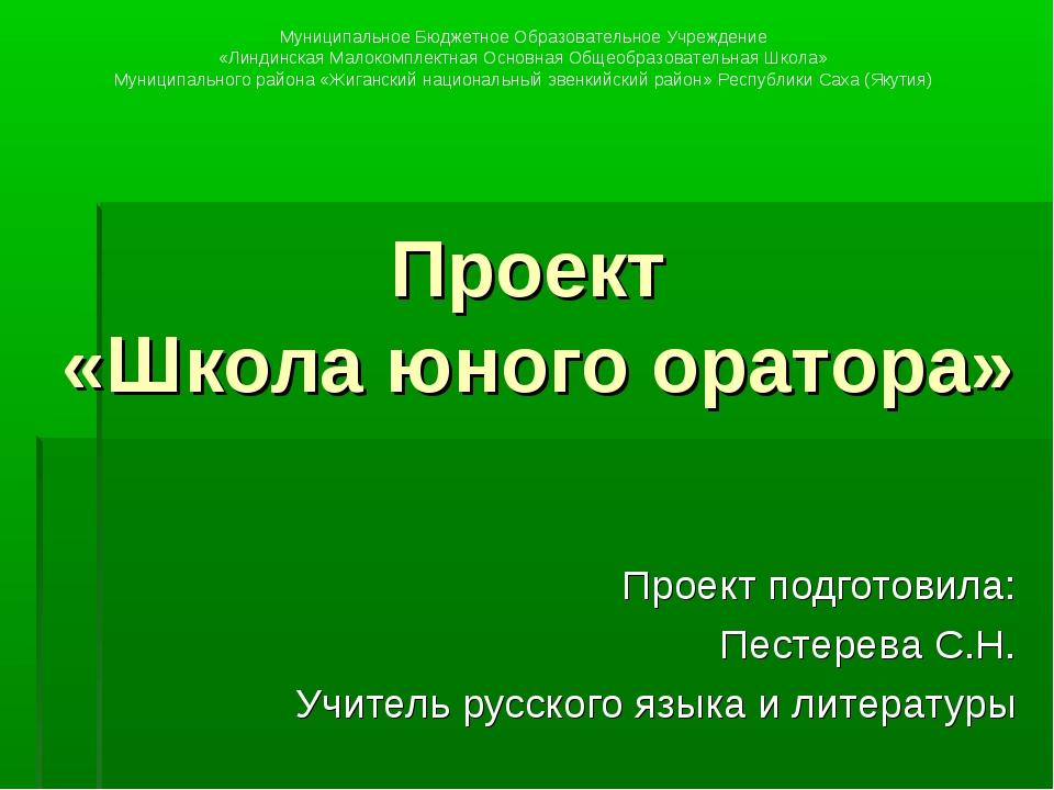 Проект «Школа юного оратора» Проект подготовила: Пестерева С.Н. Учитель русск...
