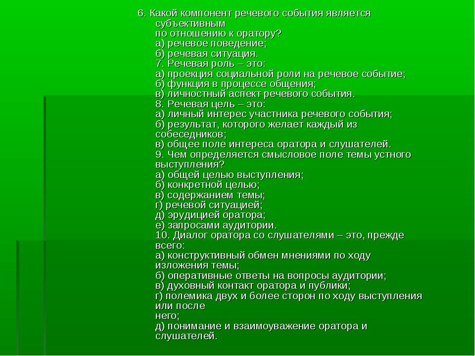 6. Какой компонент речевого события является субъективным по отношению к орат...