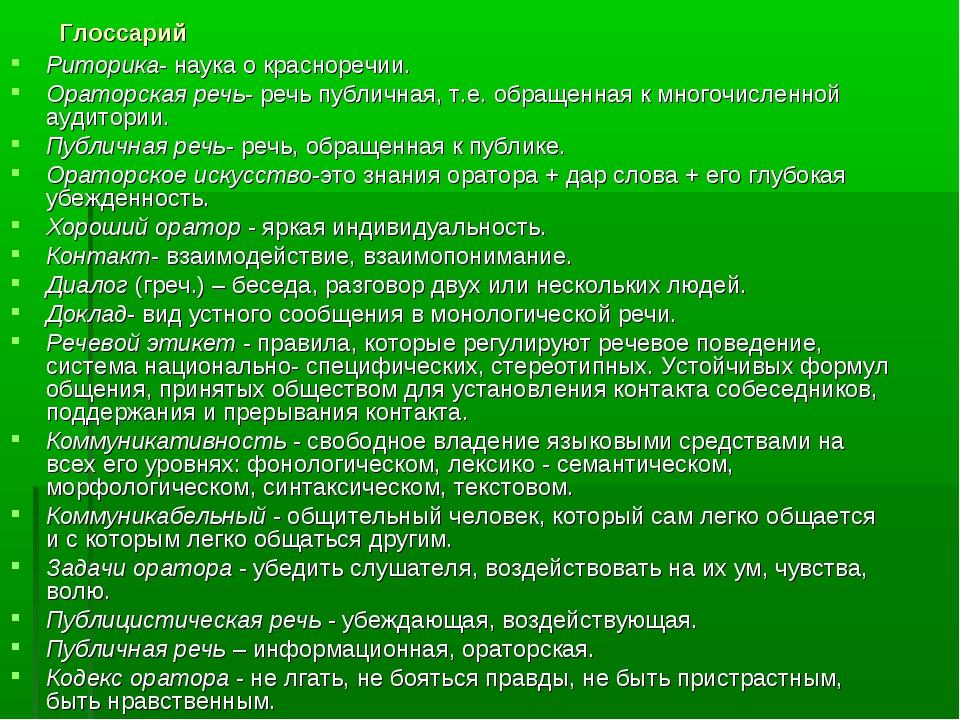 Глоссарий Риторика- наука о красноречии. Ораторская речь- речь публичная, т.е...