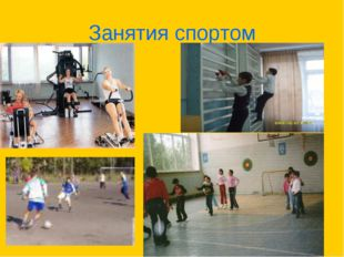 Занятия спортом