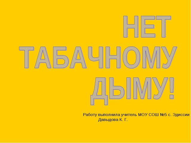 Работу выполнила учитель МОУ СОШ №5 с. Эдиссии Давыдова К. Г.