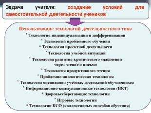 Задача учителя: создание условий для самостоятельной деятельности учеников *