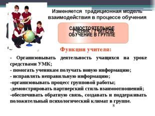 Изменяется традиционная модель взаимодействия в процессе обучения УЧЕНИК - У