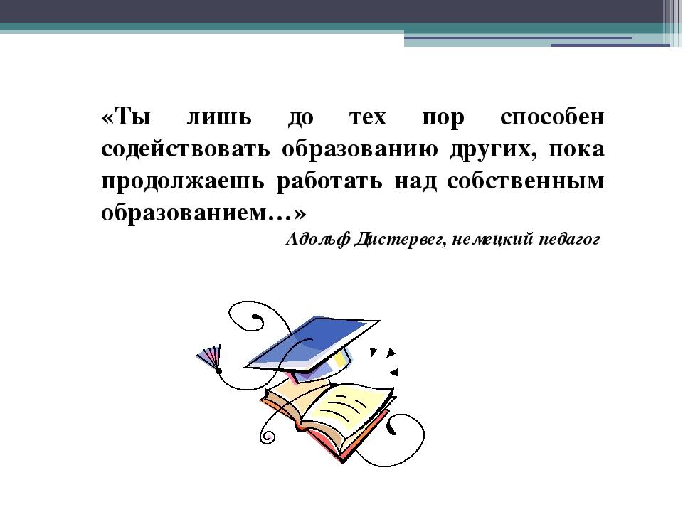 «Ты лишь до тех пор способен содействовать образованию других, пока продолжае...