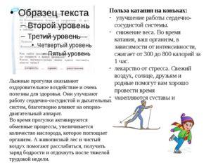 Польза катания на коньках: улучшение работы сердечно-сосудистой системы. сниж