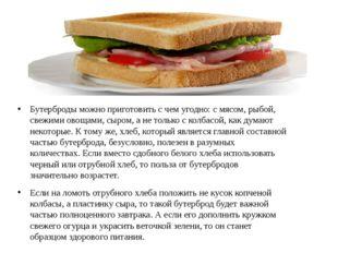 Бутерброды можно приготовить с чем угодно: с мясом, рыбой, свежими овощами,
